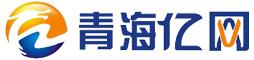 青海亿网网络科技有限公司